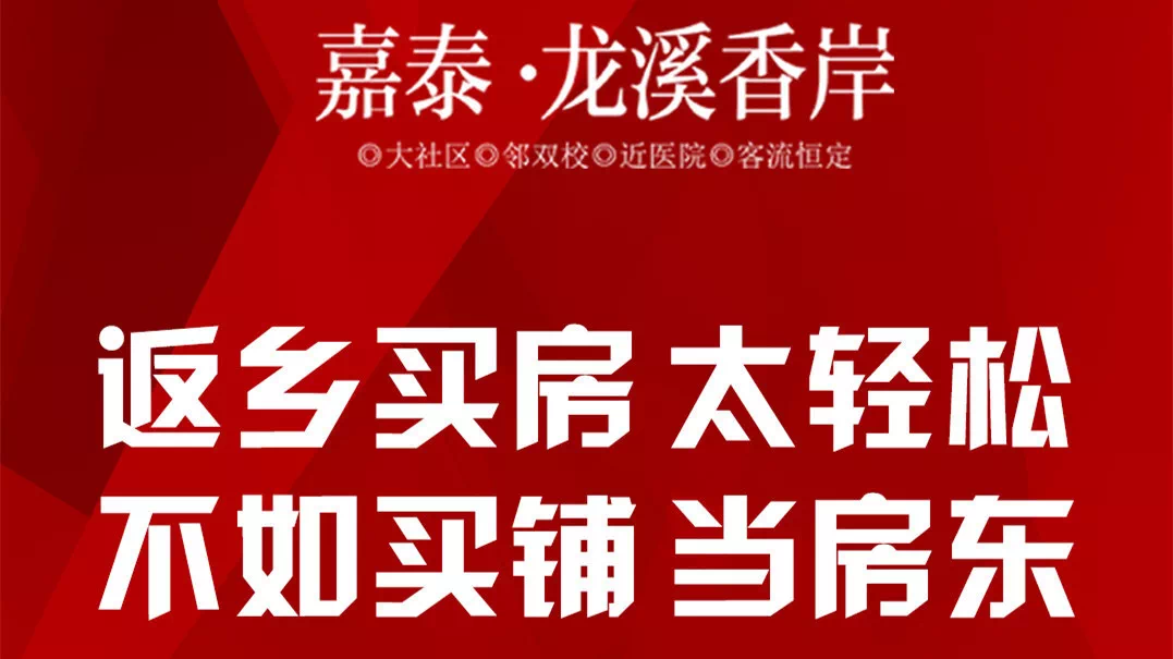 龙溪香岸街铺躺赢2019