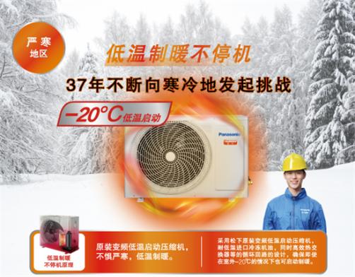 霜降来临,松下EH系列空调守护家的温暖