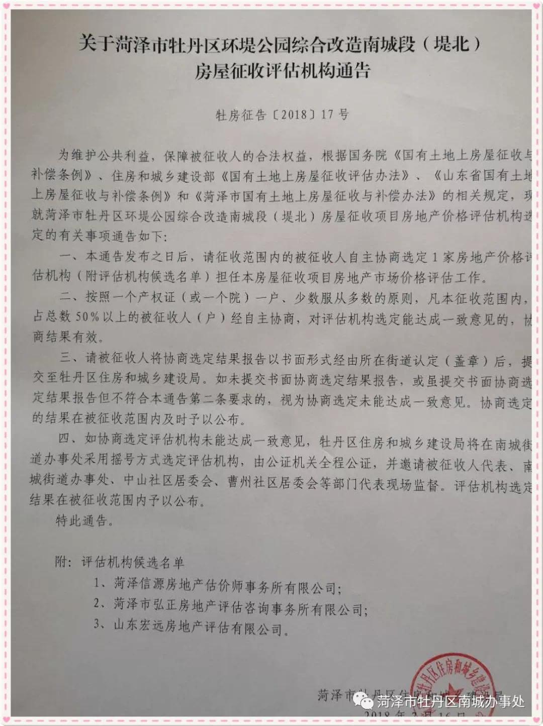 菏泽环堤公园综合改造项目即将开工,南城段房屋征收补偿公布!