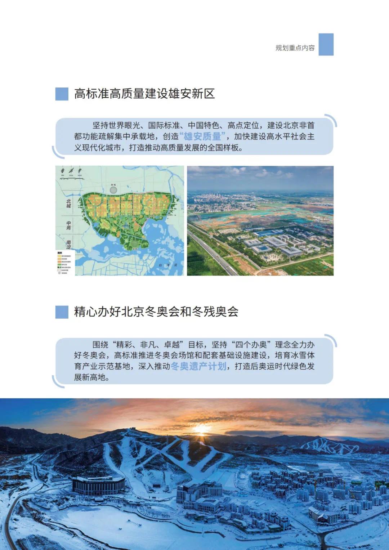 强化石家庄高端引领!河北省国土空间规划公开征求意见(图23)