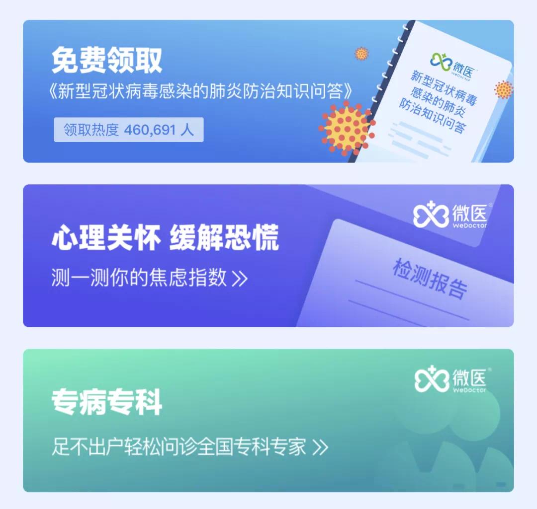 """30000+专家在线!华中集团联合微医开通""""免费在线义诊""""!"""