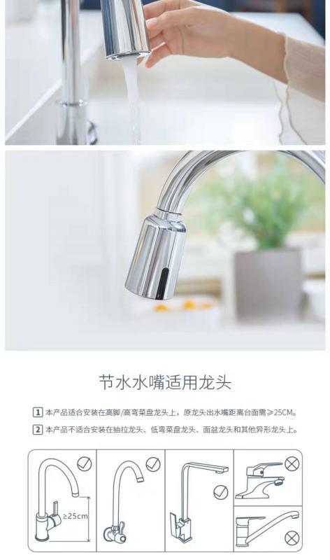 您家厨房的智能控水神器,一款让普通龙头秒变智能的节水感应水嘴