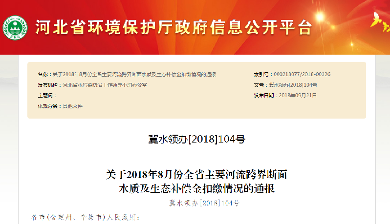 8月份河北省共扣缴生态补偿金660万元