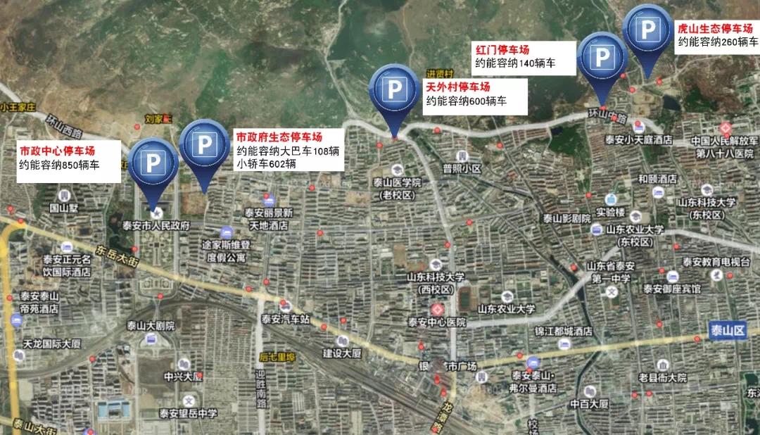 国庆泰城出行攻略:天气、预警、交通分流、景区停车…