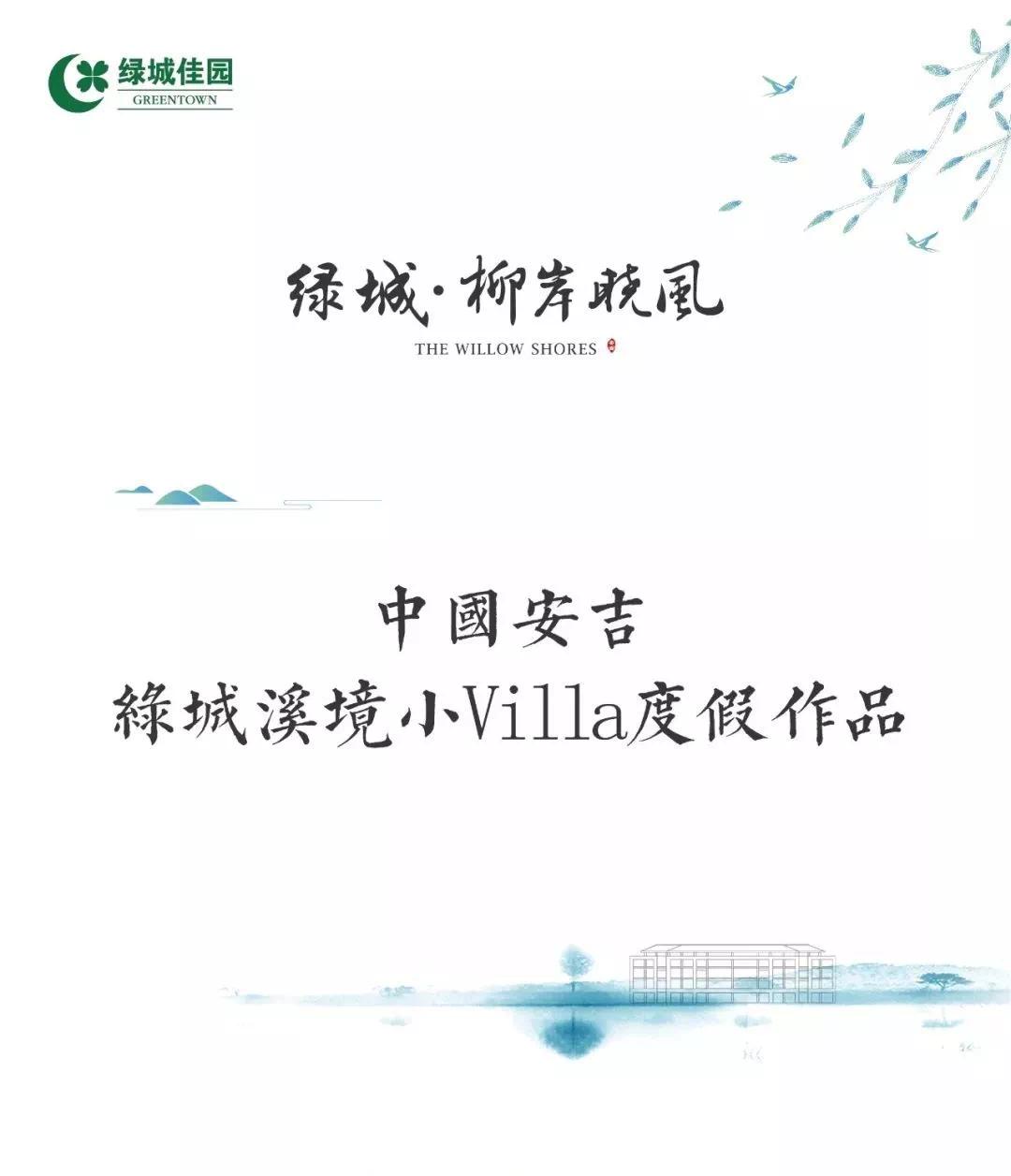 绿城·柳岸晓风│中国安吉 绿城溪境小Villa度假作品