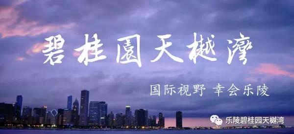 碧桂园・天樾湾:知否知否,此心安处是故乡!