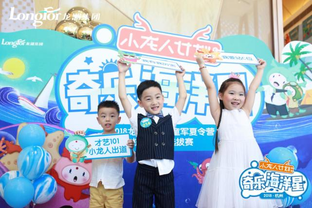 杭州龙湖·小龙人计划l才艺选拔大赛 最强小龙人百里挑一
