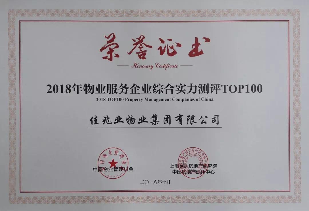 佳兆业物业荣获中国物业企业综合实力第12名!