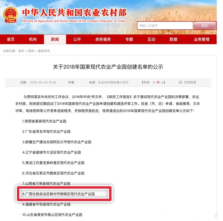 柳南区现代农业产业园入围这份国家级名单