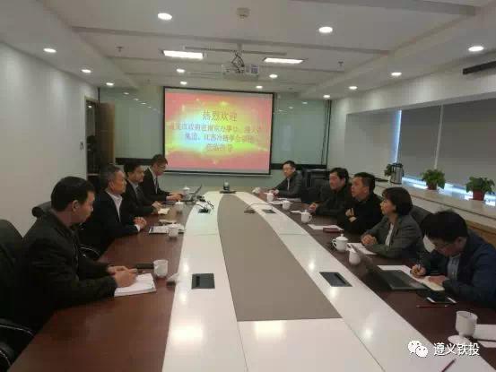 加强合作交流 共建企业未来,遵物协、遵铁物流组团赴南京考察