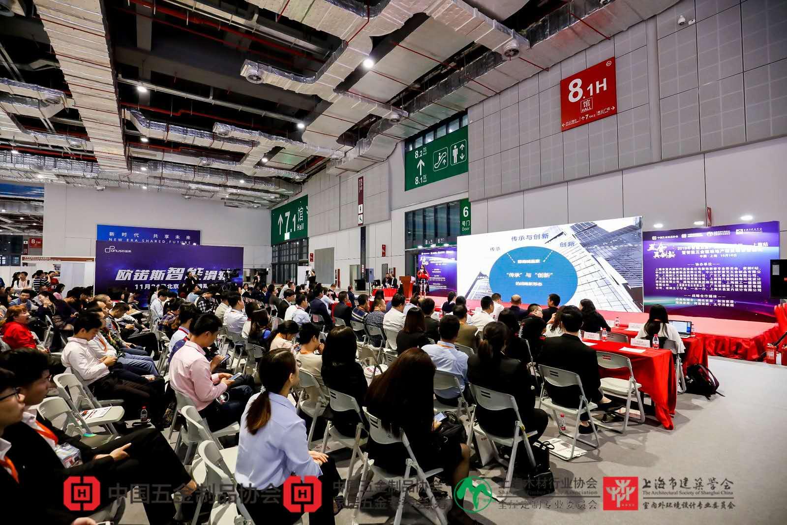 2018智能五金产业创新高峰论坛在沪召开