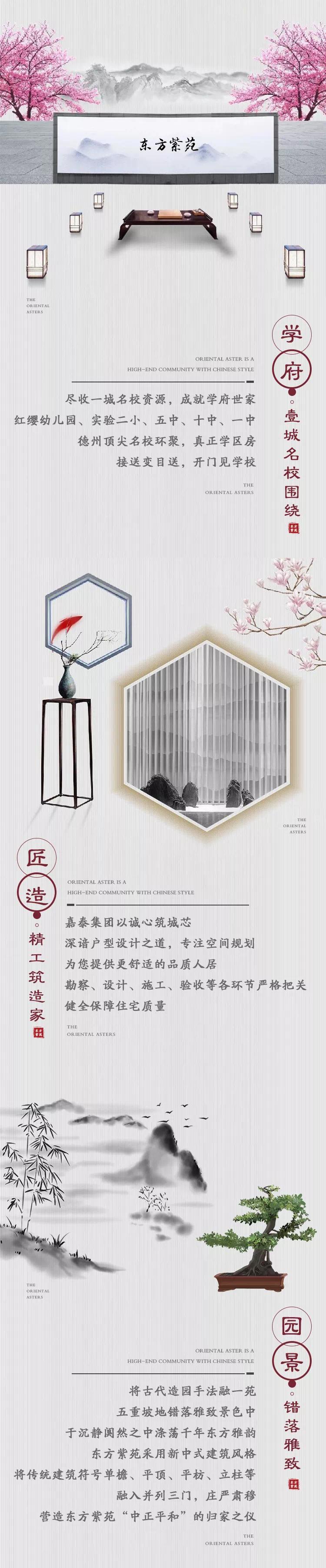 城央名校学府,东方紫苑6月8日盛大开盘,一城厚爱