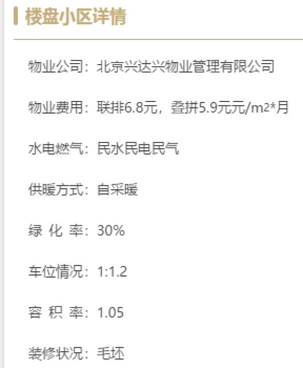 北京兴创荣墅售楼处电话—地址—24小时电话图文解析-池州