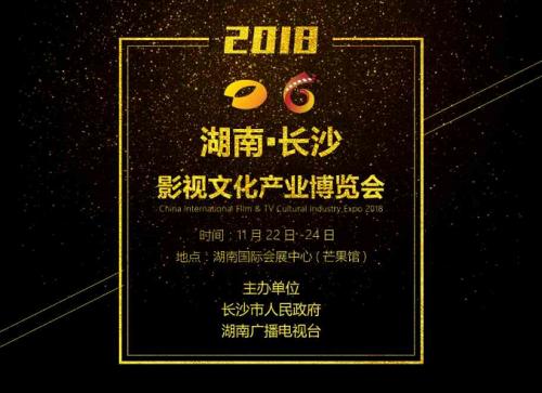 2018第二届长沙影博会11月启幕,影视盛会长沙上演!