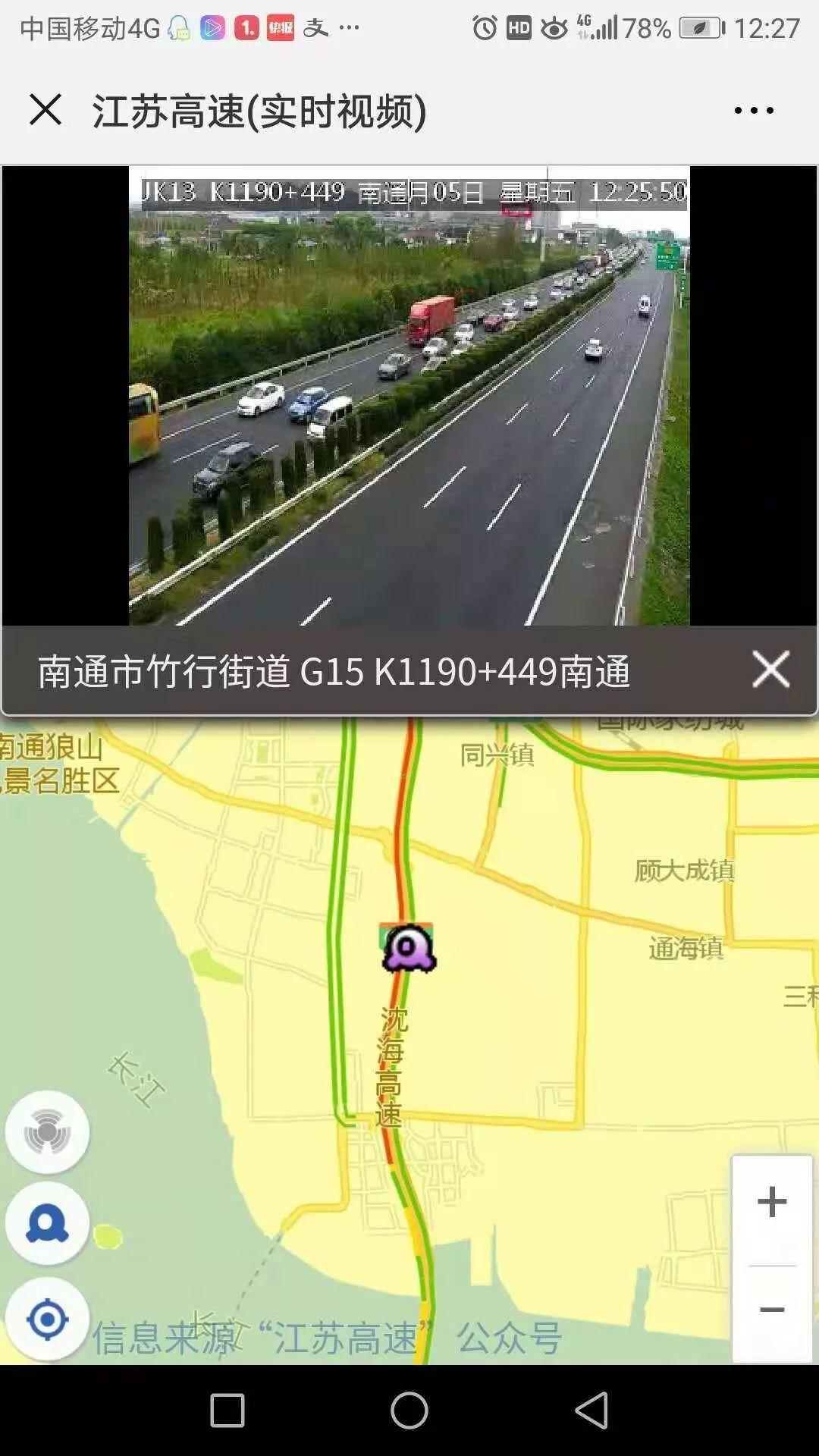 将迎来返程高峰!@回南通的朋友,注意拥堵路段绕行!