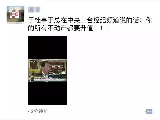 """沧州明珠董事长于先生:""""你的所有的不动产都要升值!""""真的吗?"""