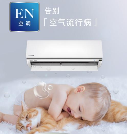 松下EN系列空调 你的贴身空气管家