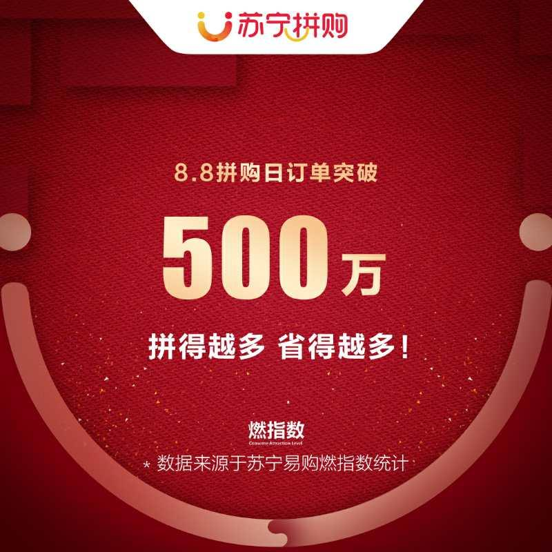 """九大明星集体为苏宁拼购点赞 看来""""明星万人拼""""要火了!"""