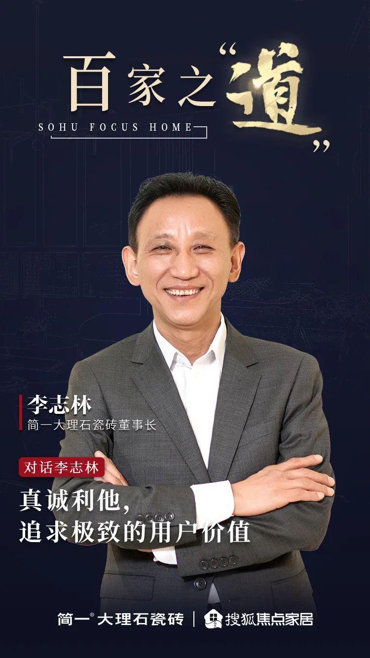 《【摩登3平台app登录】对话李志林:真诚利他,追求极致的用户价值》