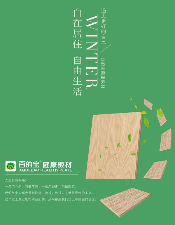 百的寶健康板材品牌說家裝木材的種類和木料選擇訣竅