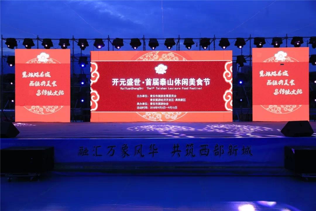 泰安市委书记崔洪刚亲临休闲美食节现场