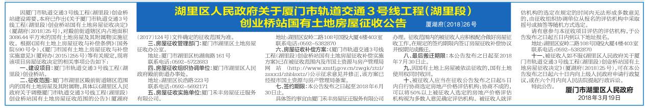 【政策】地铁3号线兴建创业桥站 殿前3086平土地将被征收