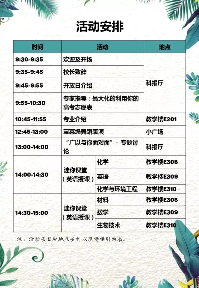 广以举办首届校园开放日,具体活动安排已出炉!