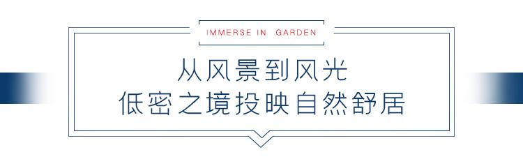 滨河花园园林美景配套,低密住区演绎美好生活!
