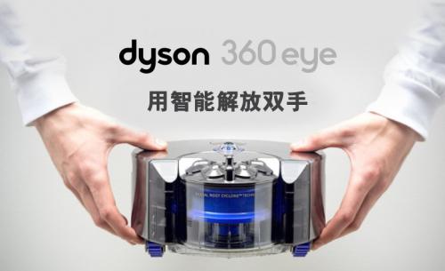 扫地机器人哪个好?戴森360Eye:智能扫地机器人的领跑者