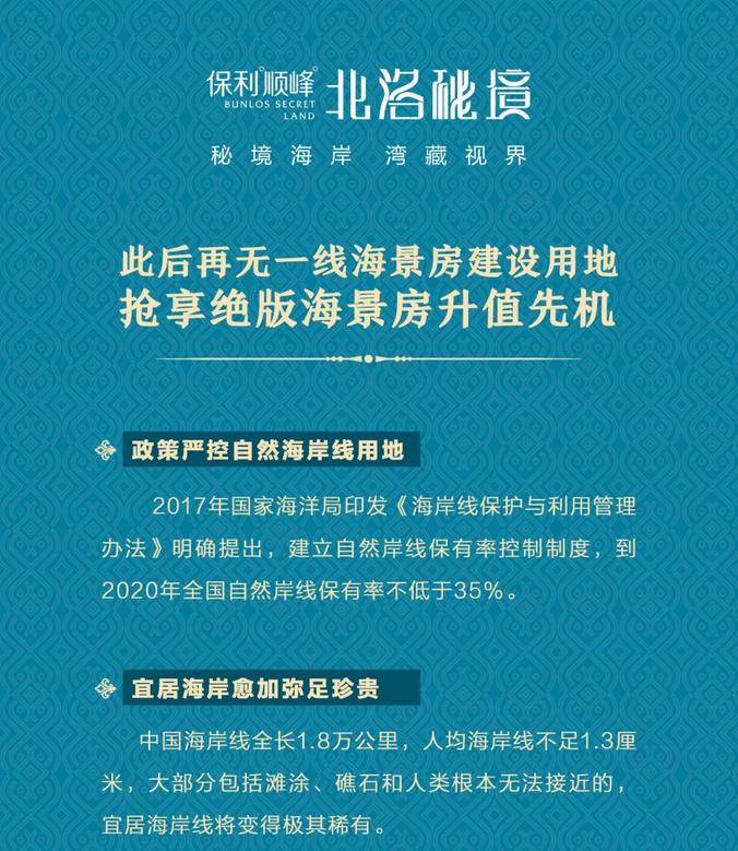 旅游地产投资项目首选海景房:政策严控此后再无建设用地