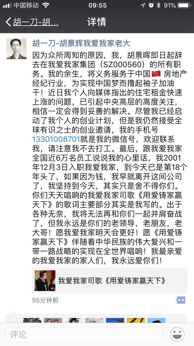 我爱我家副总裁胡景晖辞职,董明珠送员工一人一套房
