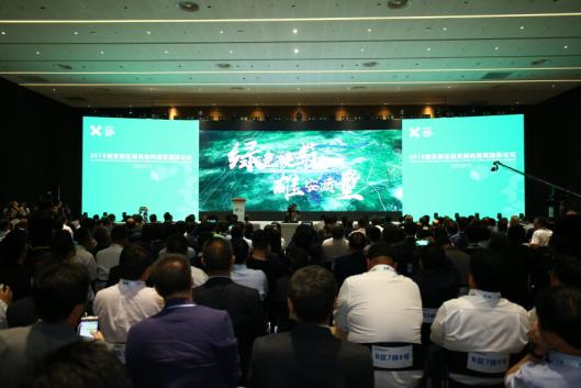 探讨超低能耗建筑 雄安主办首个大型国际盛会