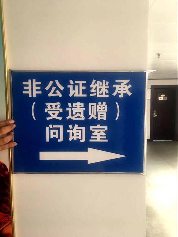 有错必改 桂林对继承不动产登记公证不作强制要求