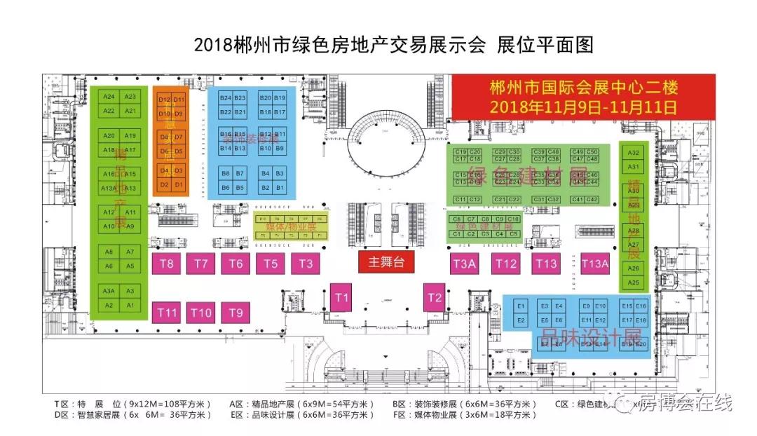 资讯 | 2018郴州市绿色房地产交易展示会正式启动