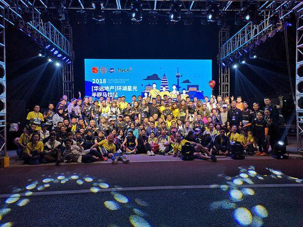 华远携手2018环湖星光半程马拉松,携手社区居民跑进美好新生