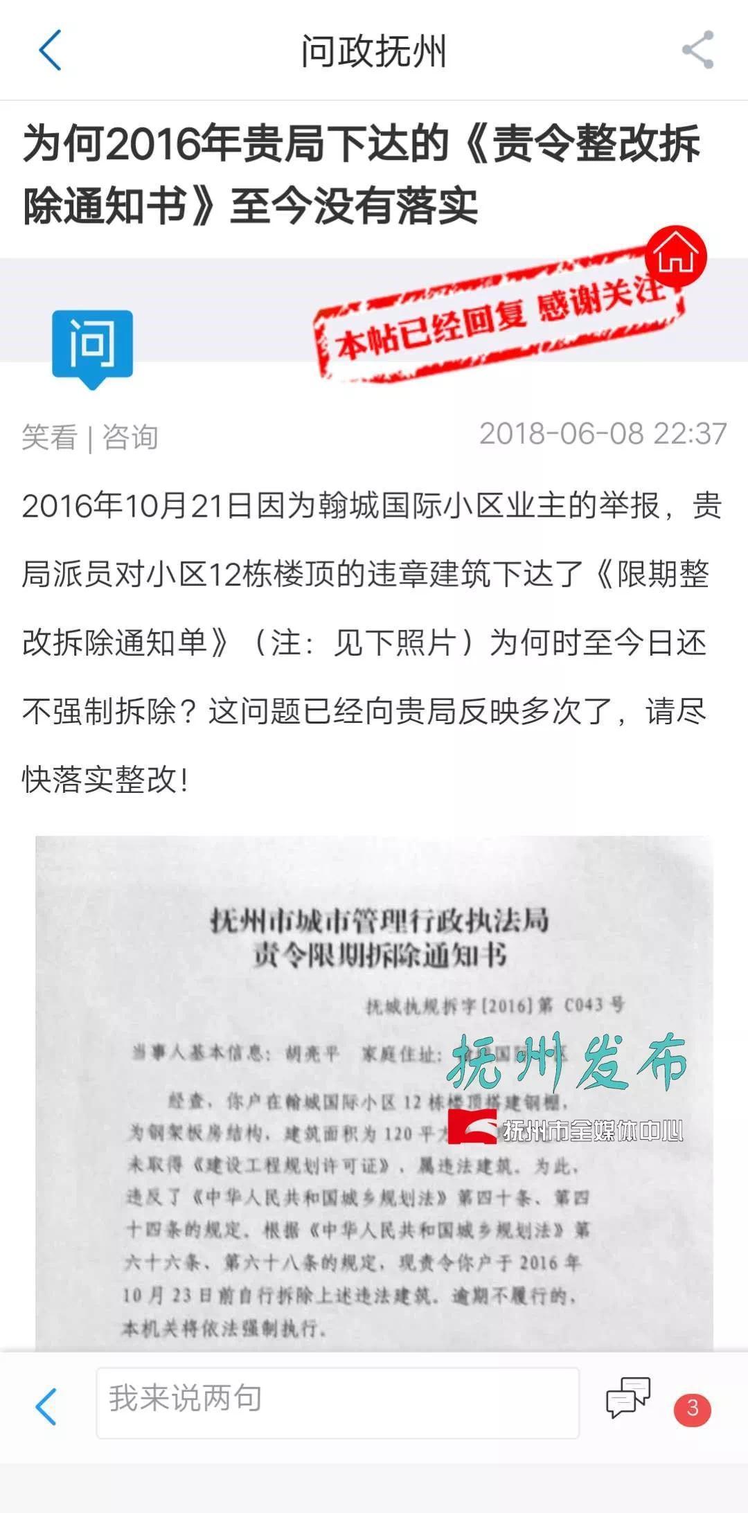 问政抚州一条留言,解决了一年多未拆除的违法搭建问题!