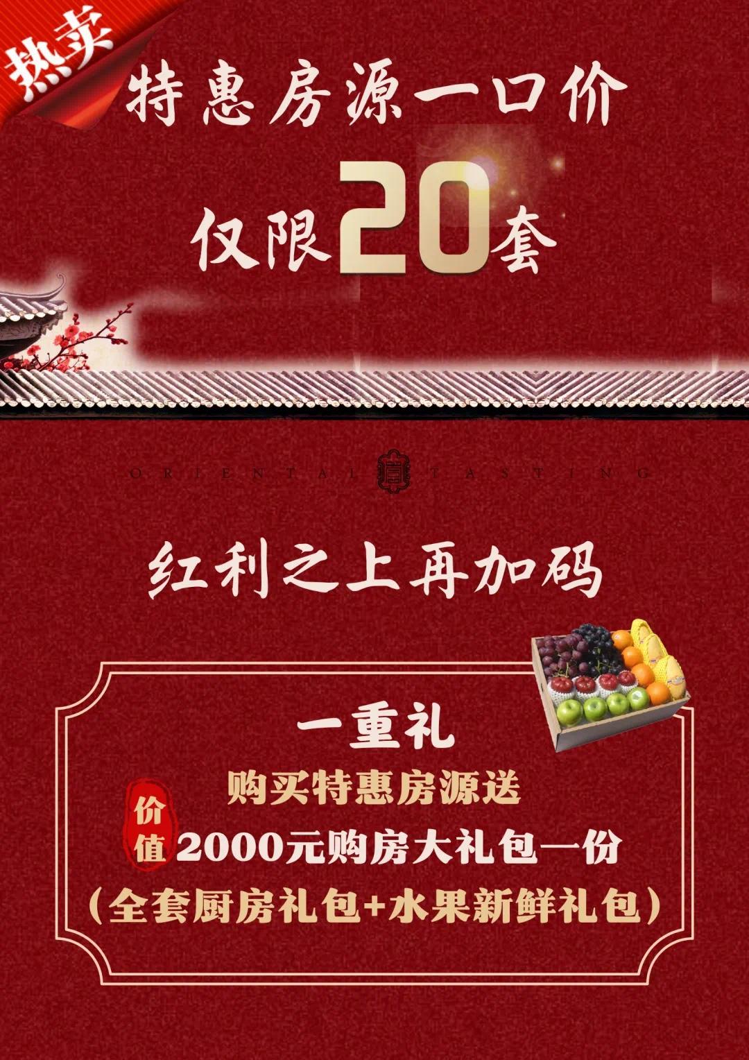清明小长假 【东方一品】特惠房源一口价仅限20套
