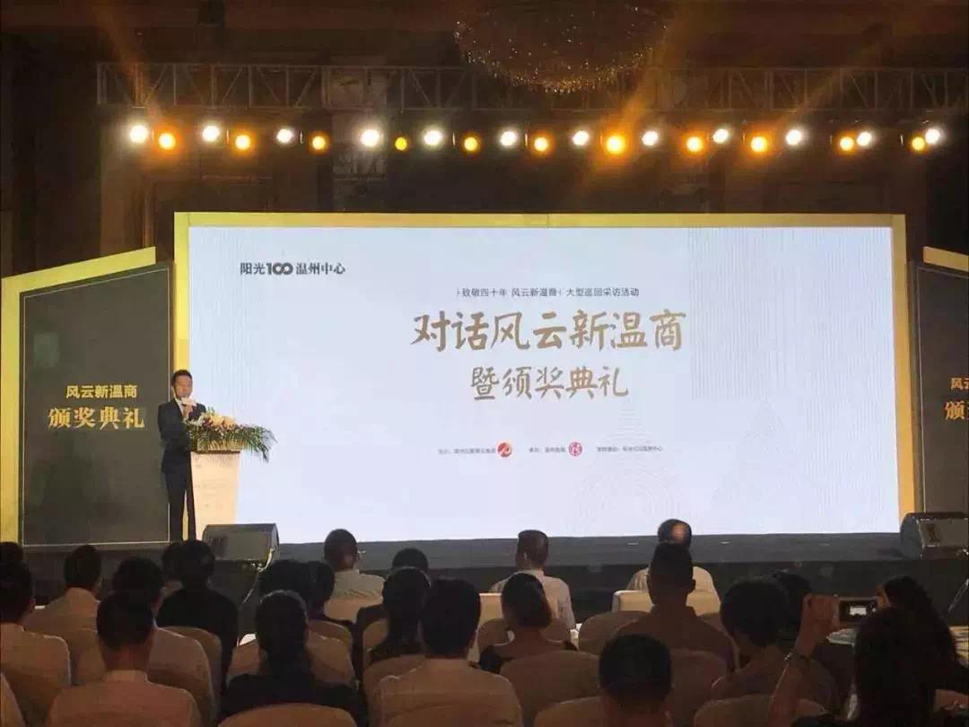 """【泰和风采】林育荣获""""2018年杰出风云新温商""""称号"""