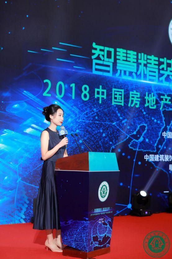 2018中国房地产精装修产业发展大会盛大举办