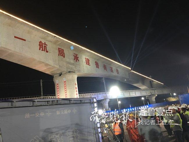 鲁南高铁全线重点工程双T构连续梁成功转体