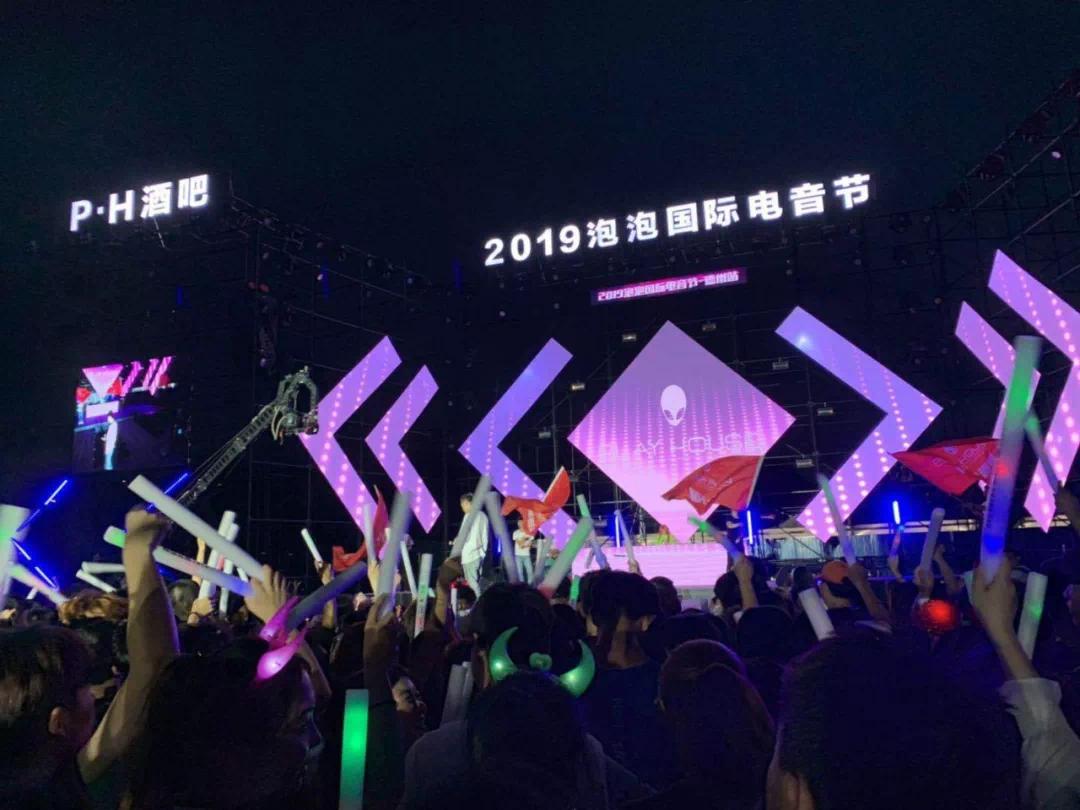 奥特莱斯2019泡泡国际电音节全球巡展狂嗨仅一天