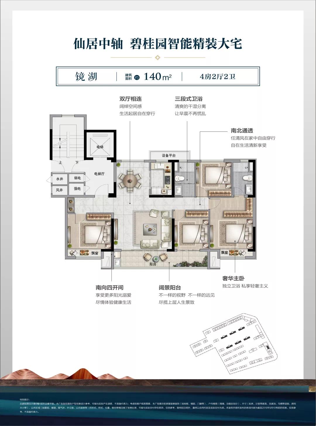 9888/㎡起 碧桂園仙宸府價格驚喜!!