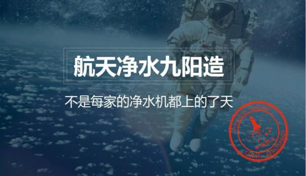 国品净水品牌九阳,呵护每一个家庭饮水安全