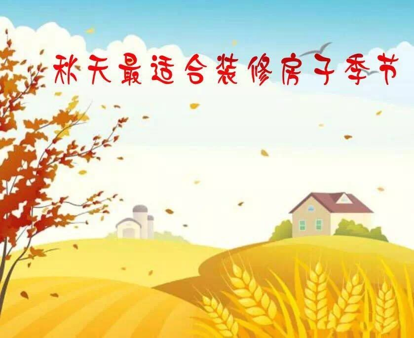 南京鹤立装修:秋天,南京装修房子的黄金季节
