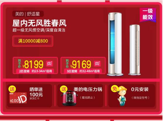 420来京东购美的空调,满减最高劲省800元!