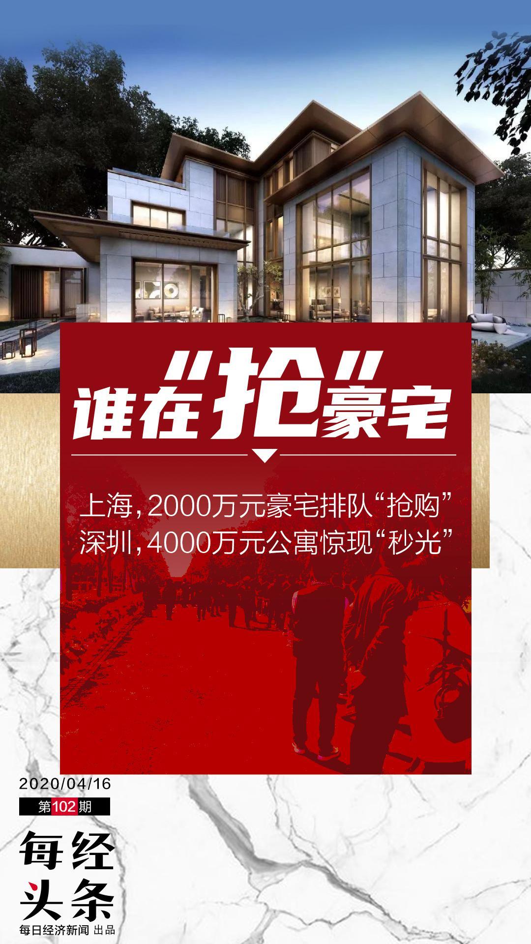 """上海2000万元豪宅排队""""抢"""" 深圳4000万级公寓""""秒光"""""""