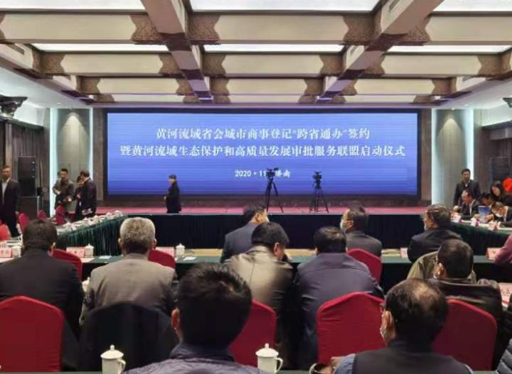 济南与太原、郑州、西安等沿黄6市实现商事登记