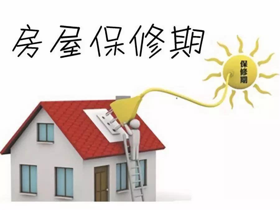 关于房屋保修期 你了解多少?