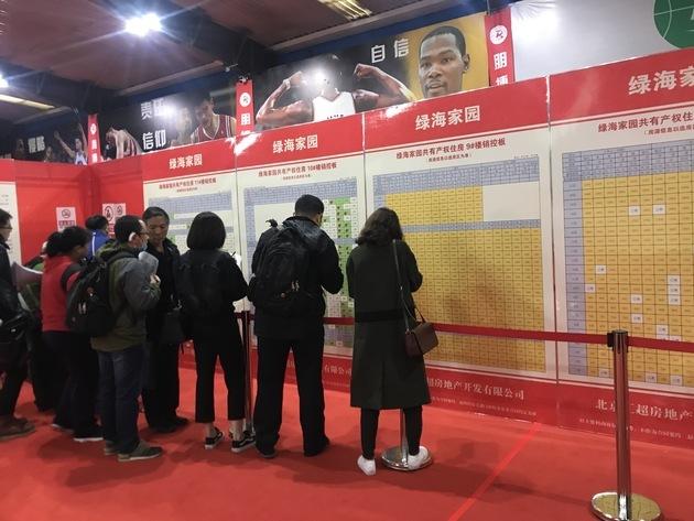 北京共有产权房选房现场:3300户跨区选665套房源仍有剩余