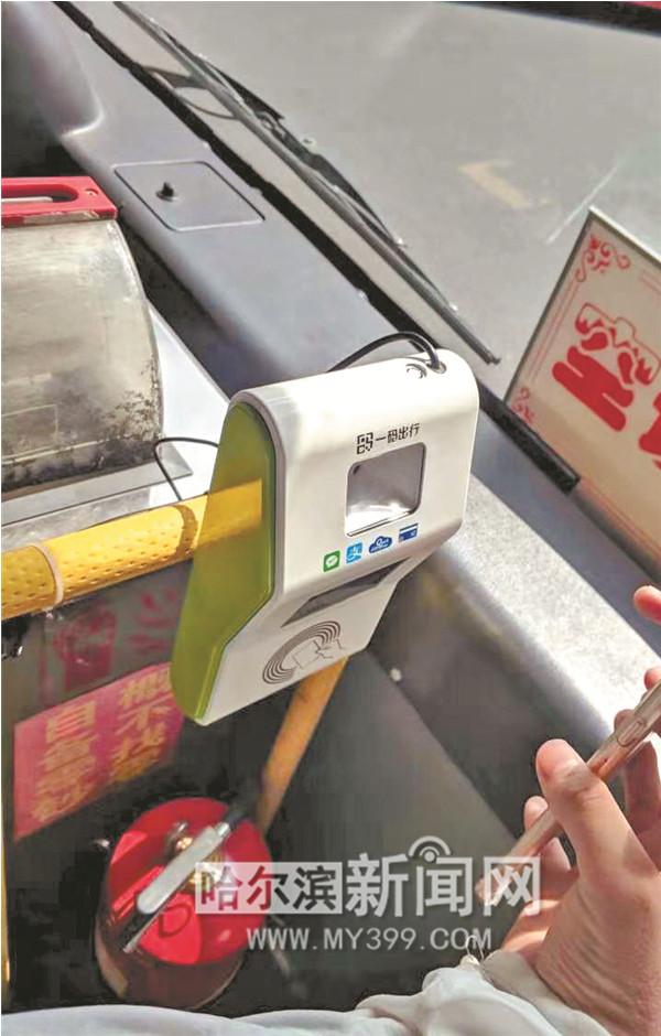 哈市18條公交線路可用微信付車費